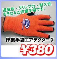 防災 手袋