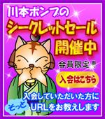 川本ポンプ シークレットセール