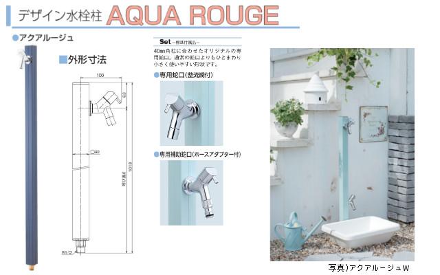 aquarouge画像