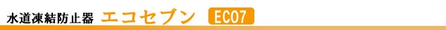 eco7画像
