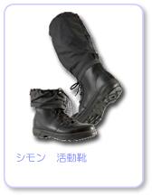 good design活動靴
