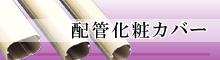 空調設備 配管化粧カバー