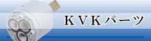 水栓 KVK パーツ