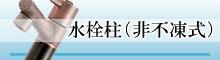 水栓柱(非不凍式)