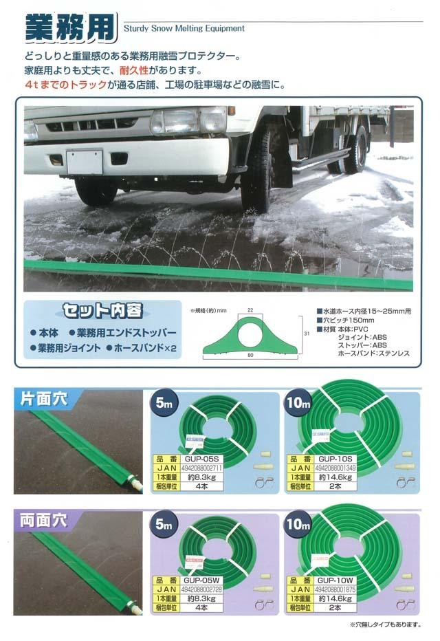融雪プロテクター 業務用