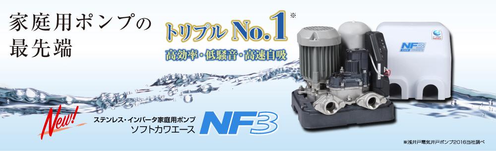 川本ポンプNF3